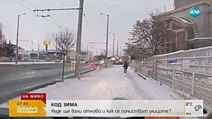 Пътната обстановка в София е спокойна