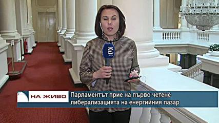 Централна емисия новини - 18.30ч. 03.06.2020