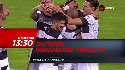 Загорец - Локомотив Пловдив на 3 ноември, вторник от 13.30 ч. по DIEMA SPORT