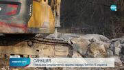 СЛЕД РЕПОРТАЖ НА NOVA: Наказаха строителна фирма заради бетон в гората