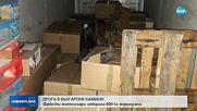 Френски митничари откриха български камион с 400 кг канабис