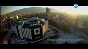 Да погледнеш България от високо