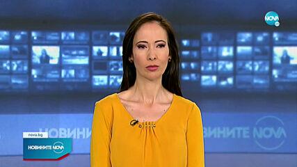 Новините на NOVA (22.06.2021 - следобедна емисия)
