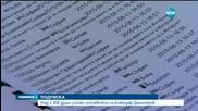 Внесоха подписка за пенсионирането на Божидар Димитров