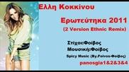 Elli Kokkinou - Eroteutika (ethnic Remix)2011 (2 Version Ethnic Remix)new Song Hq