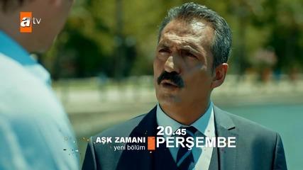 Време за любов * Aşk Zamanı 3.еп. 2.трейлър