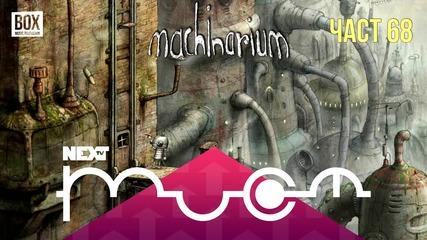 NEXTTV 021: Machinarium (Част 68) Ангел от Копривщица