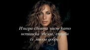 Leona Lewis - Take A Bow (ПРЕВОД)