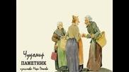 Разкази на Чудомир - Паметник ( Аудио-драматизация 1968 г.)