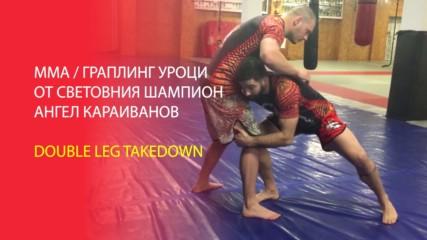 ММА за начинаещи: Техника DOUBLE LEG TAKEDOWN