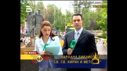 Къде е Слави Трифонов?