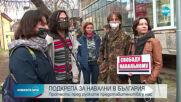 Протести в защита на Навални и у нас