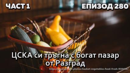 ЦСКА си тръгна с богат пазар от Разград