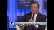 Драги: Икономиката на ЕС се възстановява, макар и с бавни темпове