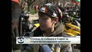 Стотици дойдоха на мотосъбора в София