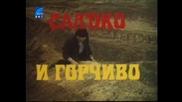 Сладко И Горчиво (1975) Бг Аудио Част 1 Tv Rip Channel Bulgaria Tv Bulgaria