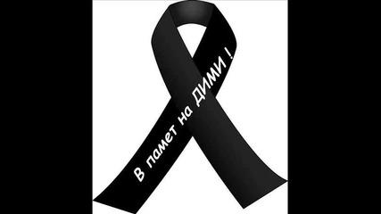 Bebo - Върни се колко празно е Rest in peace Дими