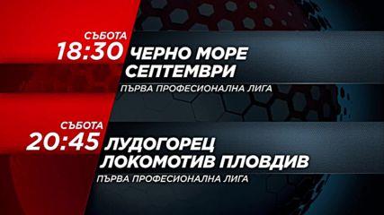 Горещи двубои в Първа професионална лига на 4 август по DIEMA SPORT