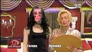 Кучкова и Гигова в изповедалнята на Бай Брадър - Господари на ефира (11.11.2014)