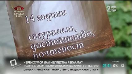 Траурна агенция кани стотици пловдивчани в отвъдното - Здравей, България (11.09.2014г.)