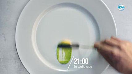 Hell's Kitchen България - сезон 2 - от 26 февруари по NOVA