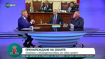 """""""Офанзива с Любо Огнянов"""": Гост е Харалан Александров"""