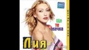 Лия - Ще те мачка валяка ( Ретро ) 1999