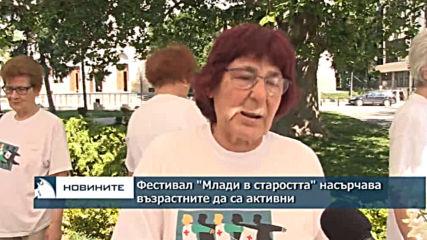 """Фестивал """"Млади в старостта"""" насърчава възрастните да са активни"""
