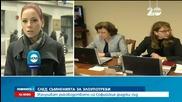 Изслушват ръководството на Софийския градски съд