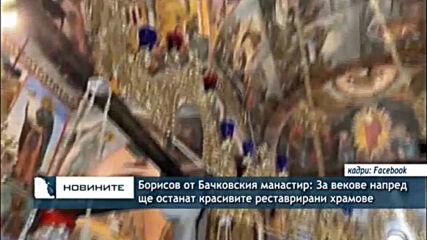 Борисов от Бачковския манастир: За векове напред ще останат красивите реставрирани храмове