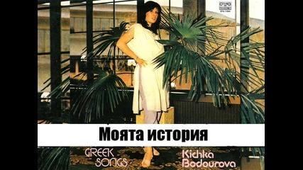 Кичка Бодурова - Моята История / My story