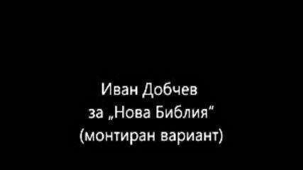 Иван Добчев за Нова Библия монтиран вариант