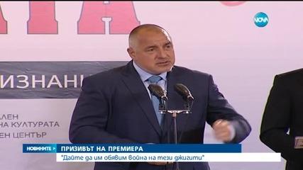 Борисов: Да обявим война на джигите