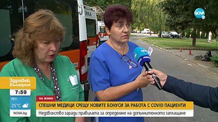 Спешните медици недоволстват от заплащането за работа с болни от COVID-19