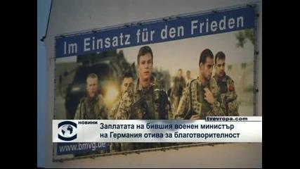 Последната заплата на бившия военен министър на Германия ще бъде дадена за благотворителност