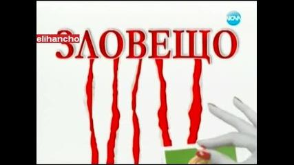 Лоби Михайлов в Зловещо със Знайкова Смях !!!