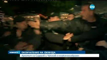 Сидеров и Чуколов остават на свобода