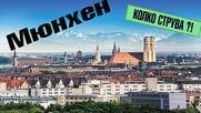 За феновете на футбола и бирата: Колко Струва в Мюнхен!