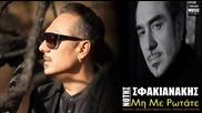 2013- Mi Me Rotate _ Notis Sfakianakis _ Greek New Song 2013 (hq)