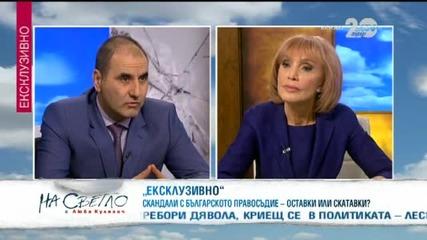 Има ли аксиома на управлението на България днес от Цветан Цветанов - На светло (21.12.2014)
