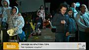 Хиляди на Кръстова гора: Как премина нощта?