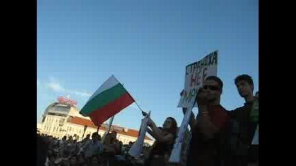 Протеста За Странджа