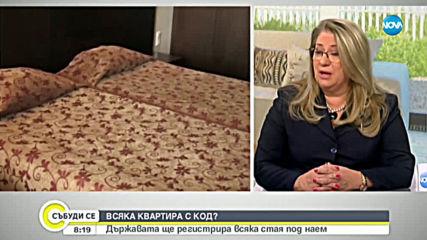 КВАРТИРА ИЛИ ХОТЕЛ: Държавата ще регистрира всяка стая под наем