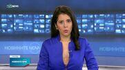 Новините на NOVA NEWS (30.07.2021 - 20:00)