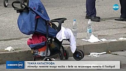 Повдигнаха обвинение на шофьора на автобус, блъснал майка с бебе в Пловдив