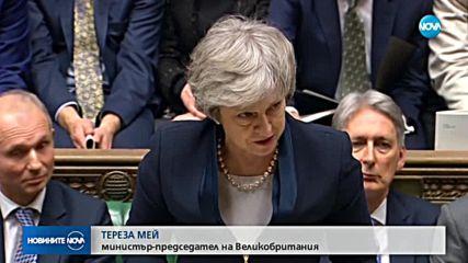 Съкрушителна загуба за Тереза Мей след гласуването за сделката за Brexit