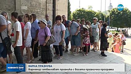 Варненци отбелязват празника на града