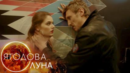 Ягодова луна - Епизод 1, Сезон 1