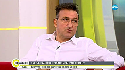 Зуека, Рачков и