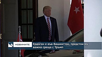 Ердоган е във Вашингтон, чака го важна среща с Тръмп